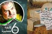 """جنود النظام يكسرون شاهدة قبر """"حمزة الخطيب"""".. وقطيفان يعلق: طرش الأسد لم يكتفوا بتعذيبك"""
