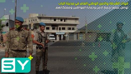 قوات الشرطة والأمن الوطني العام في مدينة الباب تواصل عملها بحفظ الأمن وحماية المواطنين وممتلكاتهم