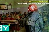 مؤسسة فكرة والشرطة الحرة تطلقان حملة توعوية لأطفال مدينة الأتارب في حلب