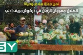 نحن دُعاة سلام وحياة.. انطلاق مهرجان الرمان في دركوش بريف إدلب