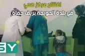افتتاح مركز صحي في بلدة الحويجة بريف حماة