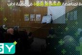 ندوة لمناهضة العنف ضد المرأة في مدينة إدلب