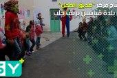 """افتتاح مركز """"صديق الطفل"""" في بلدة قباسين بريف حلب"""