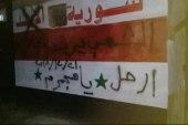 هجوم جديد يستهدف مخابرات النظام في درعا