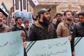 مظاهرة لأهالي مدينة الباب ومُهجّري حمص إحياءً لذكرى مجزرة الساعة الشهيرة