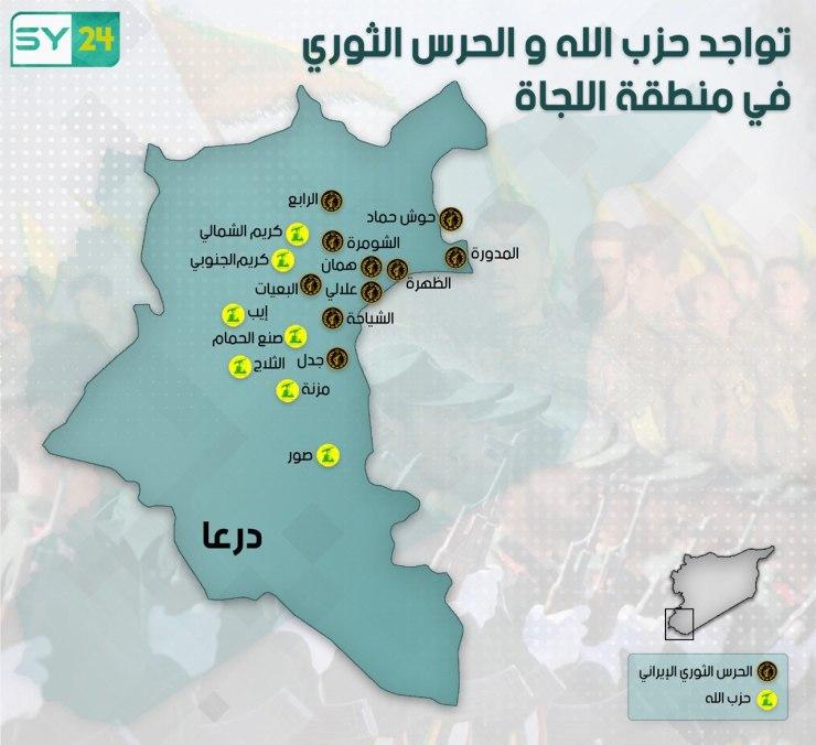 انتشار غير مسبوق لميليشيات إيران وحزب الله في منطقة اللجاة بدرعا!