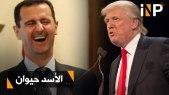 بسبب العقوبات الأخيرة على الأسد.. روسيا توجه الاتهامات لواشنطن!