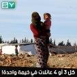 عائلات تتشارك المعيشة في خيمة واحدة مع انعدام مقومات الحياة.. أسوأ أزمة نزوح في سوريا
