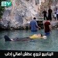 عشرات العيون والينابيع تتفجر في الشمال السوري وتروي عطش أهالي جسر الشغور