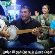 محمد ابراهيم.. فنان من المالكية ورث عن والده موهبة العزف والغناء الفلكلوري