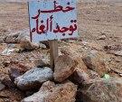 الأمم المتحدة: الألغام ومخلفات الحرب تهدد حياة 10 ملايين سوري