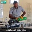 جامعة الشام العالمية تفتتح أول مخبر لتحليل مواد البناء في ريف حلب