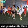 متطوعون يفتتحون مدرسة رياضية في مدينة عامودا لتنمية قدرات الأطفال خلال العطلة الصيفية