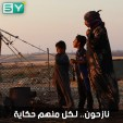 نازحون فروا من قصف النظام إلى العراء.. تعرف على قصص بعضهم