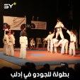 بجهود فردية.. مُهجّر من دمشق ينظم أول بطولة للجودو بمشاركة 95 لاعباً