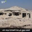 قتلى وجرحى بغارات جوية روسية على بلدة السحارة بريف حلب الغربي