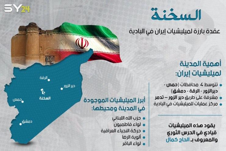 """""""السخنة"""".. عقدة بارزة لميليشيات إيران في البادية السورية"""