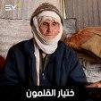 فيصل العبدالله.. تسعيني نازح يتحدى أوجاعه ليؤمن معيشة أطفاله