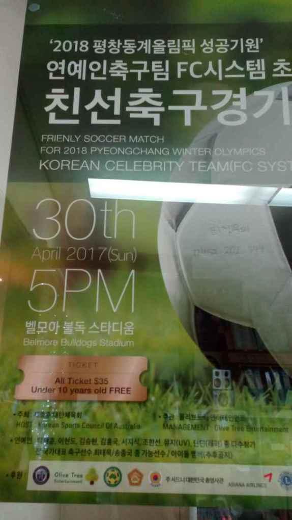 연예인축구팀 친선축구경기 안내포스터