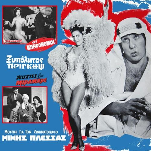 Μίμης Πλέσσας - Μουσική Για Τον Κινηματογράφο