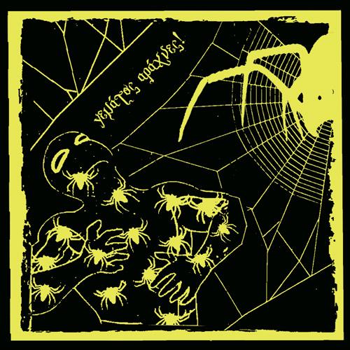 Γεμάτος Αράχνες