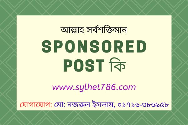 Sponsored Post কি জেনে নিন
