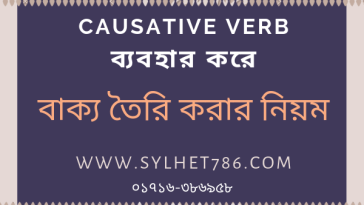 Causative Verb এর ব্যবহার