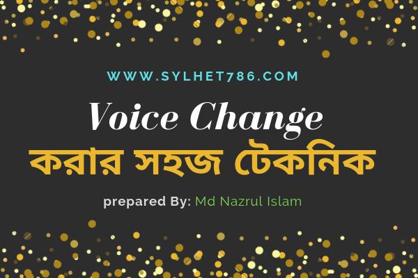 Voice Change করার টেকনিক শিখতে চাইলে পোষ্টটি আপনার জন্য।