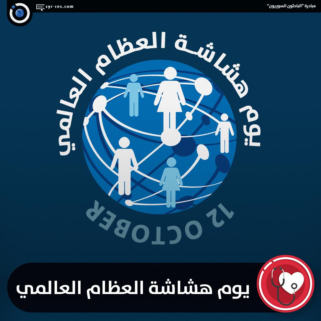 الباحثون السوريون يوم هشاشة العظام العالمي