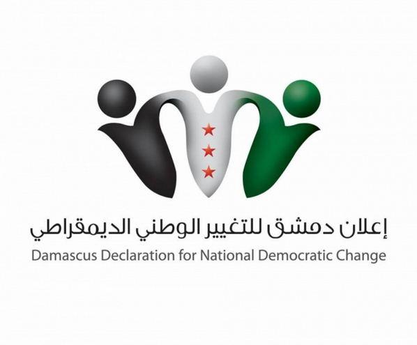 عبد الكريم الضحاك: أخيرًا لقد ترجل الفارس النبيل:  الأمانة العامة لإعلان دمشق  للتغيير الوطني الديموقراطي
