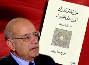 جورج طرابيشي: ثورة كاملة: مناف الحمد   حزب الشعب الديمقراطي السوري