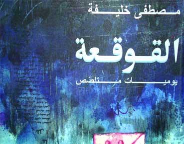 القوقعه يوميات متلصص: رواية لمصطفى خليفة