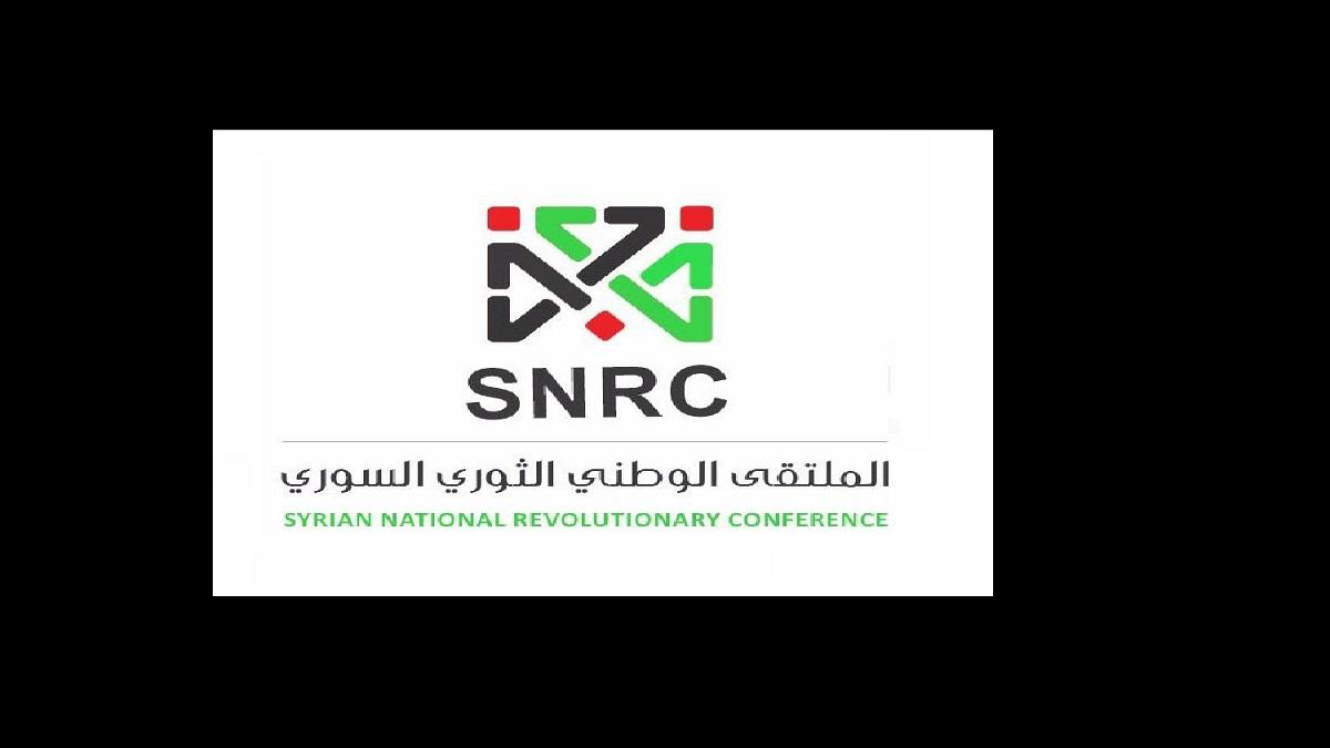 البيان الختامي للملتقى الوطني الثوري السوري