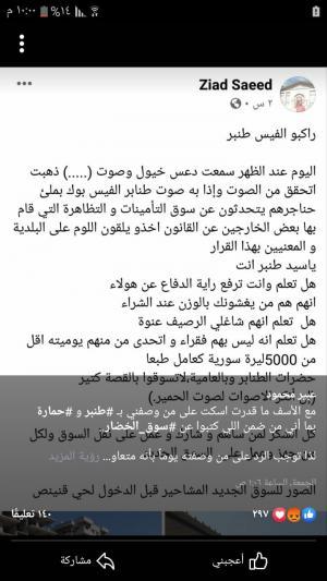 منشور زياد سعيد مسؤول في مجلس محافظة اللاذقية.jpeg