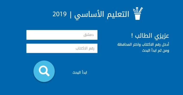 نتائج التاسع 2019 سوريا