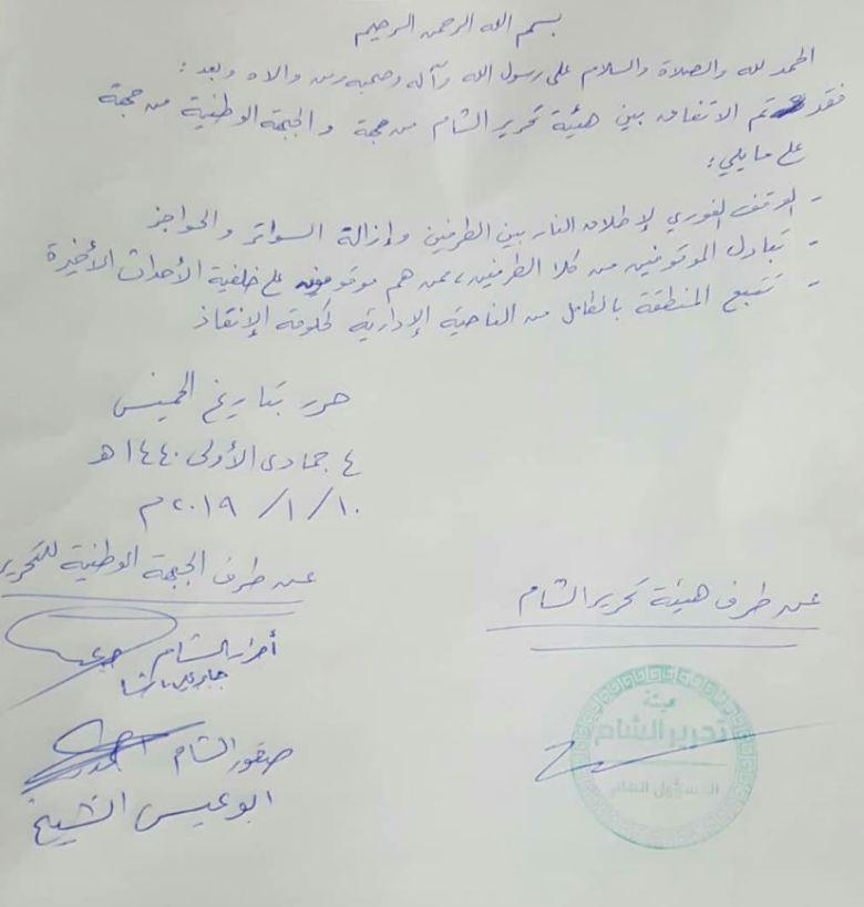 Accord de cessez-le-feu entre Hayat Tahrir al-Cham et le Front national de liberation. Les zones sous contrôle du FNL doivent être administrées par le Gouvernement du Salut