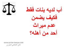 افضل محامي قضايا الطلاق