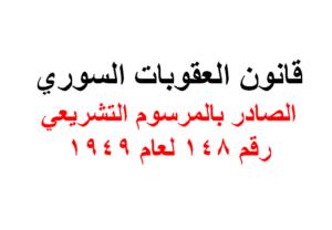 قانون-العقوبات-السوري