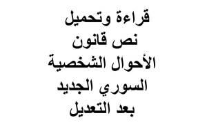 قراءة وتحميل نص قانون الأحوال الشخصية السوري الجديد بعد التعديل-
