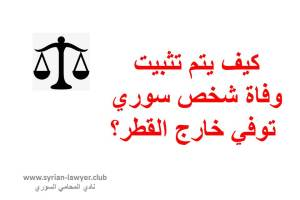 دليل هواتف محامين دمشق
