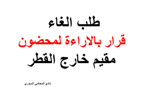 طلب الغاء قرار بالاراءة لمحضون مقيم خارج القطر