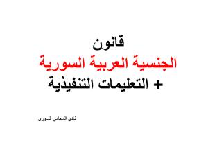 قانون الجنسية العربية السورية + التعليمات التنفيذية