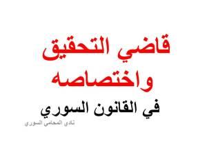 قاضي-التحقيق-واختصاصه-في-القانون-السوري