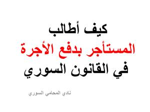 كيف أطالب المستأجر بدفع الأجرة في القانون السوري