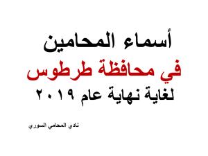https://www.syrian-lawyer.club/wp-content/uploads/2020/11/أسماء-المحامين-في-محافظة-طرطوس-لغاية-نهاية-عام-2019.pdf
