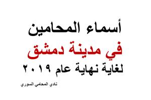 اسماء المحامين في مدينة دمشق لغاية نهاية عام 2019