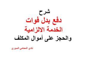شرح دفع بدل فوات الخدمة الالزامية والحجز على أمواله