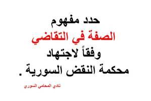 حدد-مفهوم-الصفة-في-التقاضي-وفقاً-لاجتهاد-محكمة-النقض-السورية-