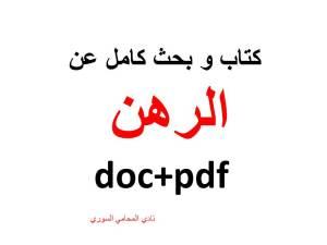 كتاب و بحث كامل عن الرهن doc+pdf - تأليف المحامي محمد نضال القاسمي