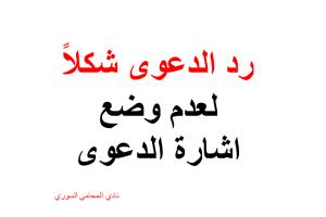 رد الدعوى شكلاً لعدم وضع اشارة الدعوى